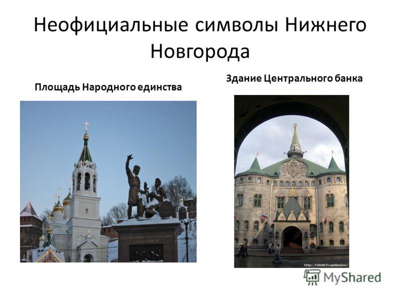 Неофициальные символы Нижнего Новгорода Площадь Народного единства Здание Центрального банка