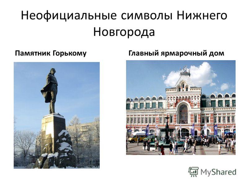 Неофициальные символы Нижнего Новгорода Памятник ГорькомуГлавный ярмарочный дом