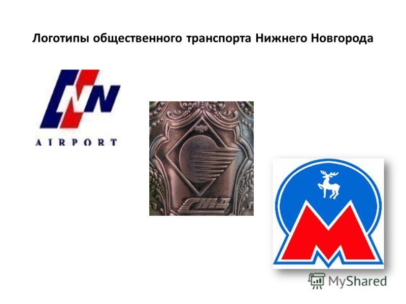 Логотипы общественного транспорта Нижнего Новгорода