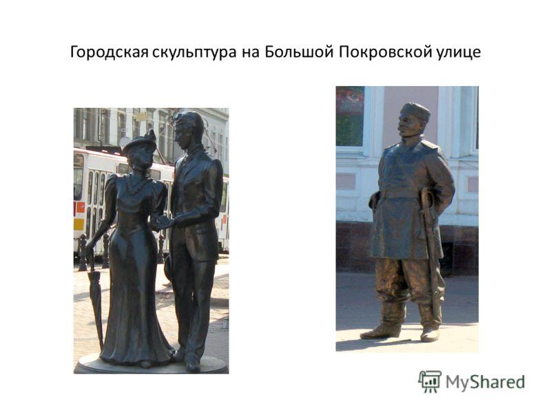 Городская скульптура на Большой Покровской улице