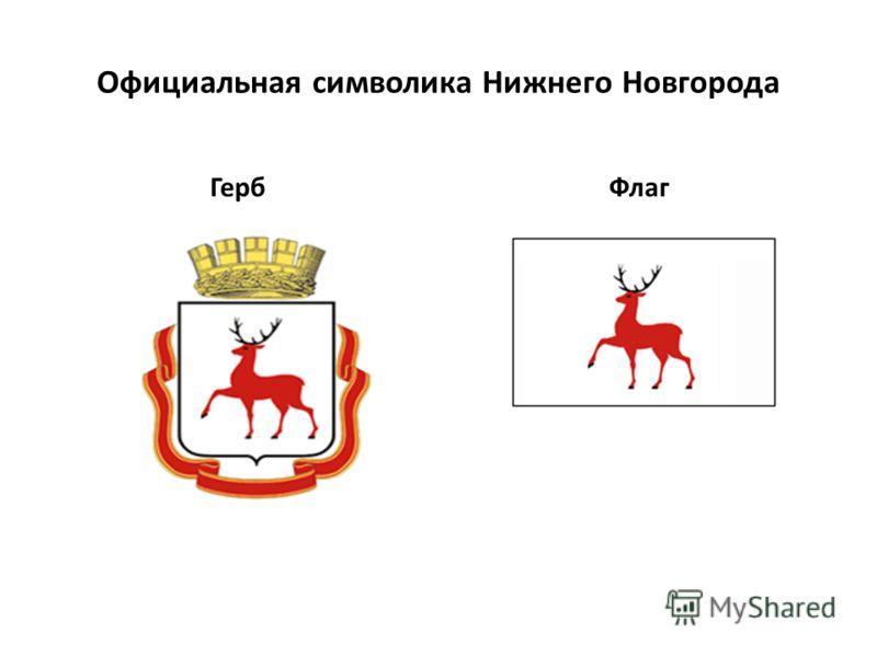 Официальная символика Нижнего Новгорода ГербФлаг