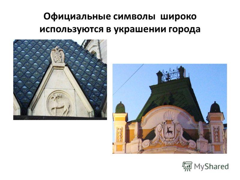 Официальные символы широко используются в украшении города