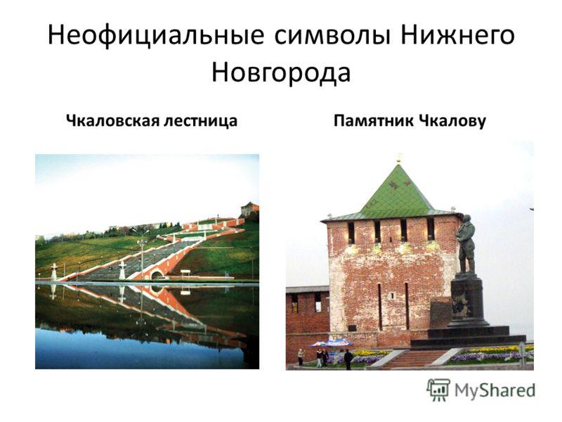 Неофициальные символы Нижнего Новгорода Чкаловская лестницаПамятник Чкалову