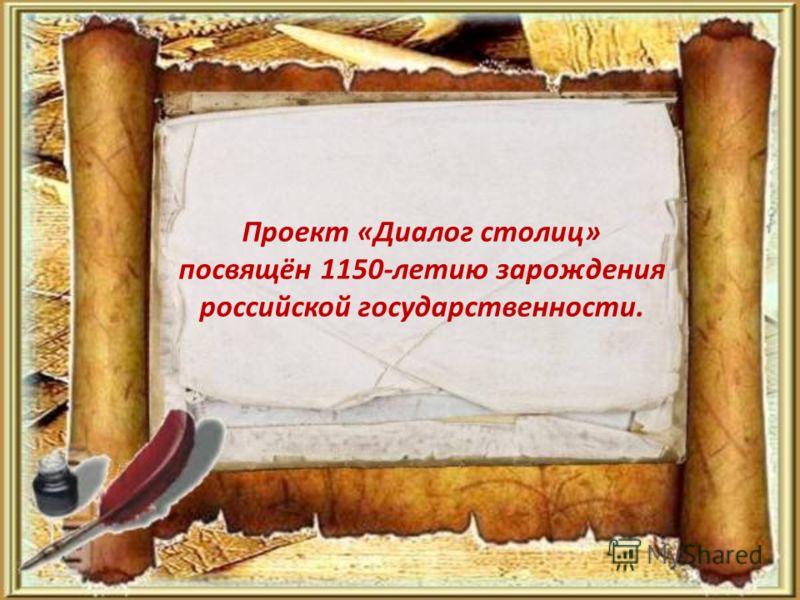 Проект «Диалог столиц» посвящён 1150-летию зарождения российской государственности.