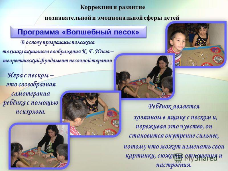 Коррекция и развитие познавательной и эмоциональной сферы детей В основу программы положена техника активного воображения К. Г. Юнга – теоретический фундамент песочной терапии Игра с песком – это своеобразная самотерапия ребёнка с помощью психолога.