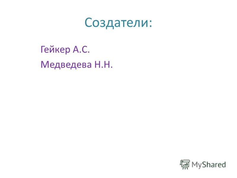 Создатели: Гейкер А.С. Медведева Н.Н.