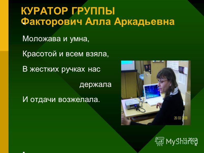 Группа 210400 11.11.2012 3