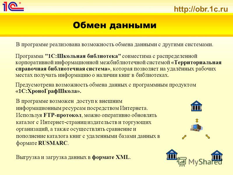 http://obr.1c.ru Обмен данными Программа