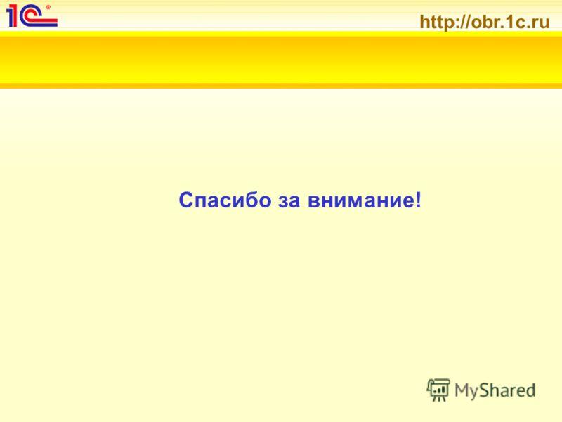 http://obr.1c.ru Спасибо за внимание!