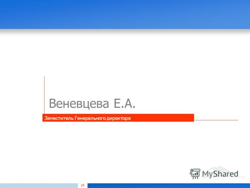 21 Веневцева Е.А. Заместитель Генерального директора