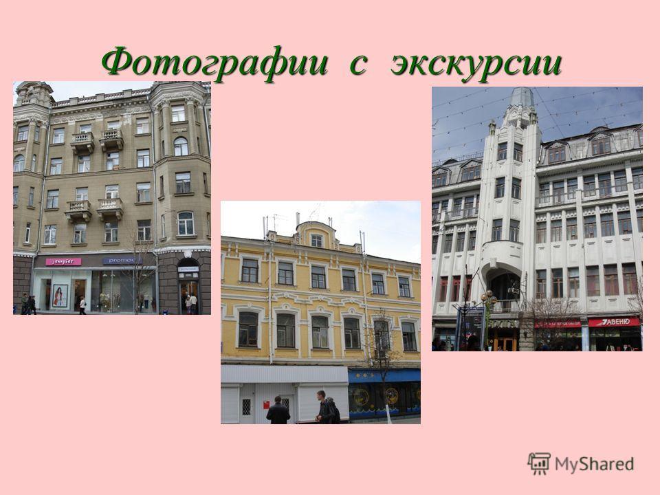 Фотографии с экскурсии