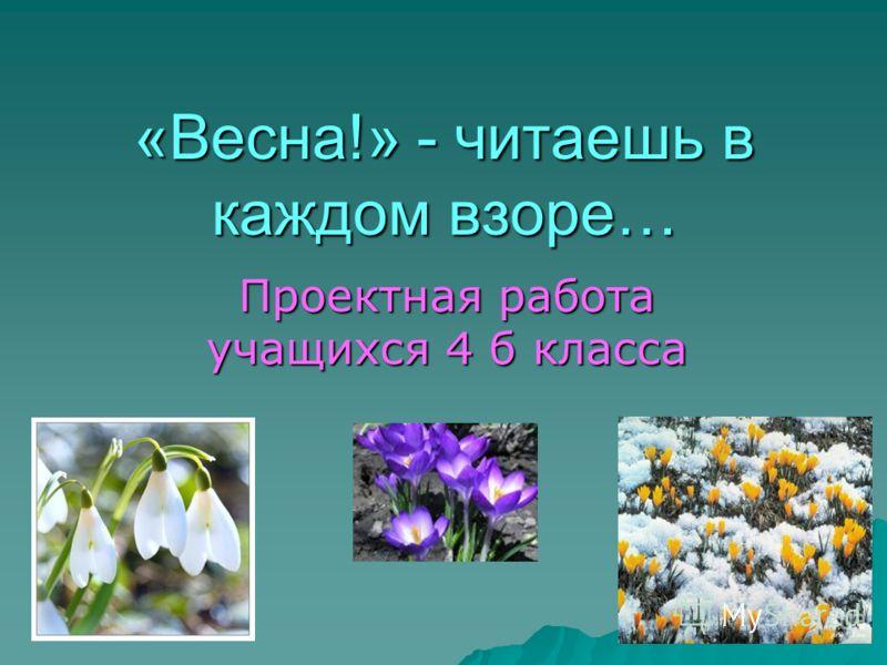 «Весна!» - читаешь в каждом взоре… Проектная работа учащихся 4 б класса