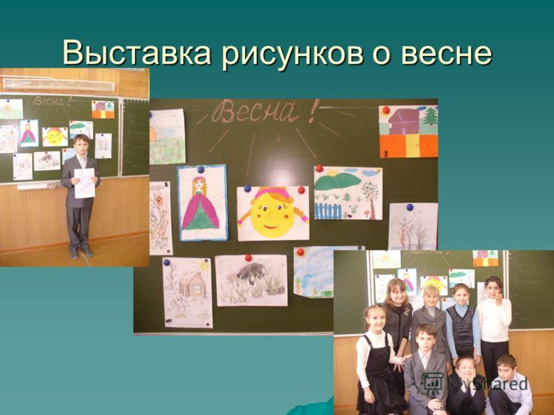 Выставка рисунков о весне