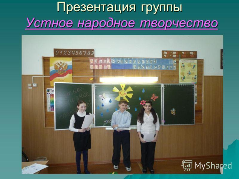 Презентация группы Устное народное творчество