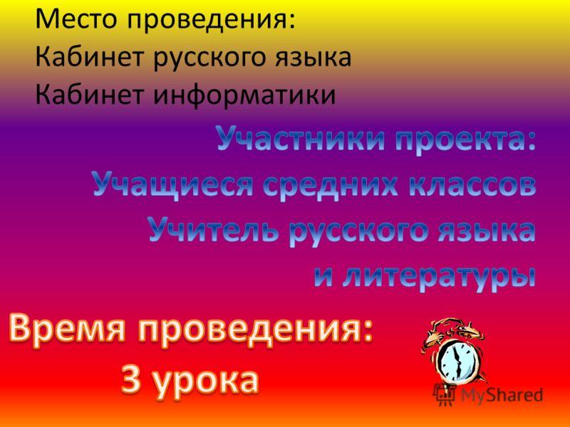 Место проведения: Кабинет русского языка Кабинет информатики