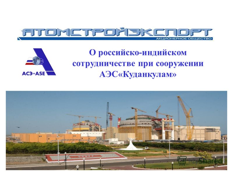 О российско-индийском сотрудничестве при сооружении АЭС«Куданкулам»