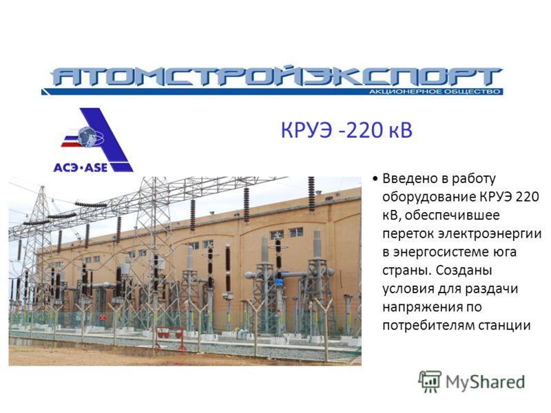 Kudankulam Nuclear Power Project КРУЭ 220кВ Введено в работу оборудование КРУЭ 220 кВ, обеспечившее переток электроэнергии в энергосистеме юга страны. Созданы условия для раздачи напряжения по потребителям станции Май 2009 КРУЭ -220 кВ