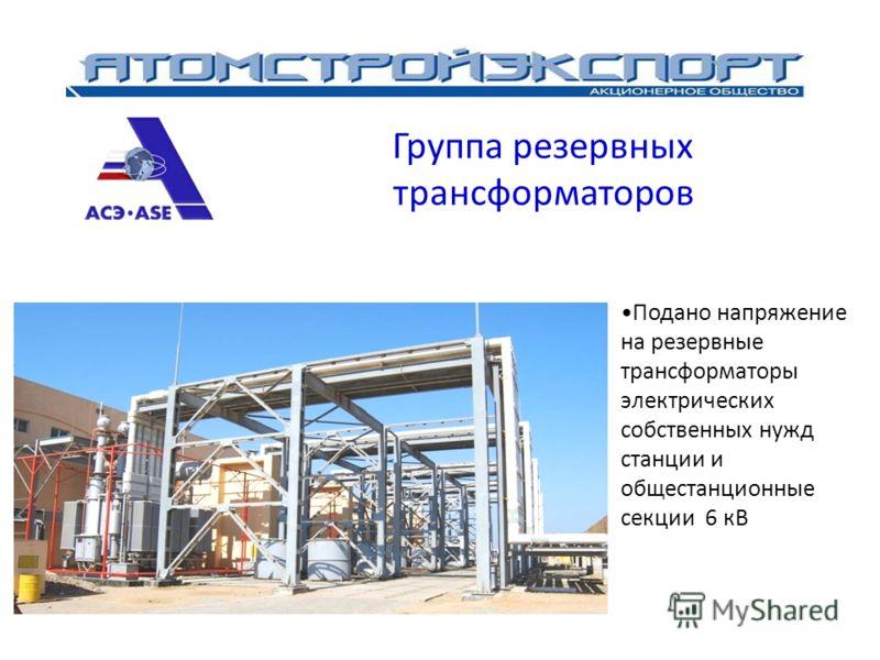 Kudankulam Nuclear Power Project Группа резервных трансформаторов Подано напряжение на резервные трансформаторы электрических собственных нужд станции и общестанционные секции 6 кВ
