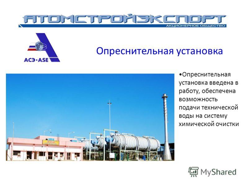 Опреснительная установка Опреснительная установка введена в работу, обеспечена возможность подачи технической воды на систему химической очистки