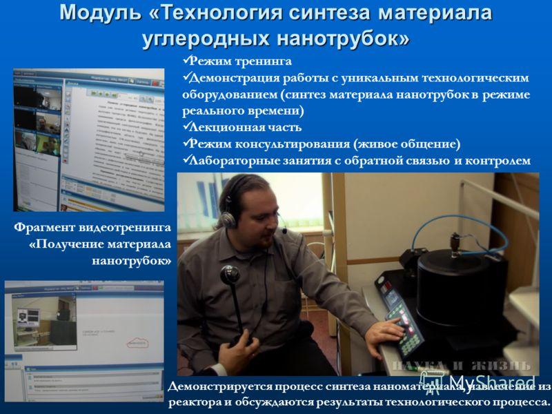 Режим тренинга Демонстрация работы с уникальным технологическим оборудованием (синтез материала нанотрубок в режиме реального времени) Лекционная часть Режим консультирования (живое общение) Лабораторные занятия с обратной связью и контролем Фрагмент