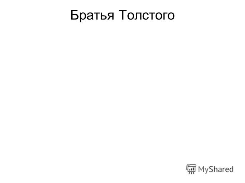 Братья Толстого