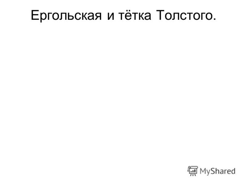Ергольская и тётка Толстого.