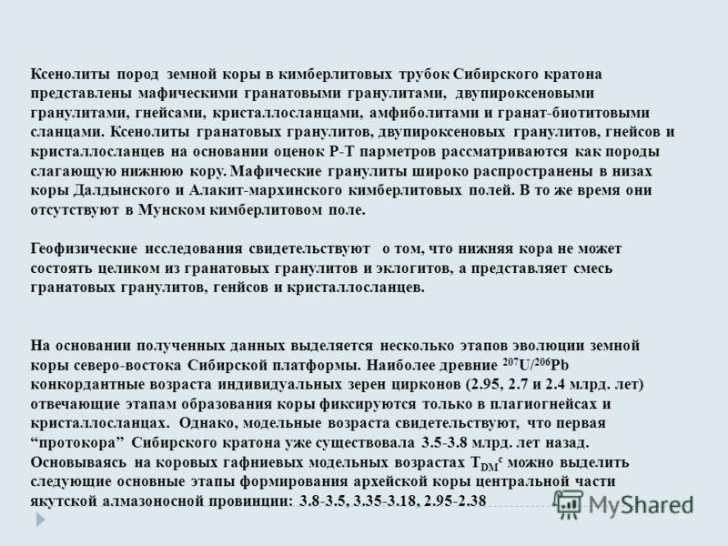 Ксенолиты пород земной коры в кимберлитовых трубок Сибирского кратона представлены мафическими гранатовыми гранулитами, двупироксеновыми гранулитами, гнейсами, кристаллосланцами, амфиболитами и гранат-биотитовыми сланцами. Ксенолиты гранатовых гранул