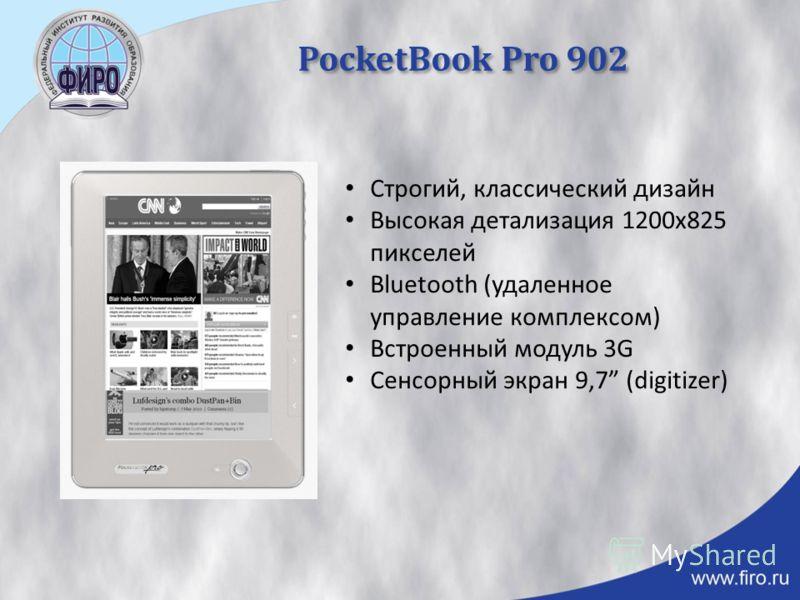 PocketBook Pro 902 Строгий, классический дизайн Высокая детализация 1200х825 пикселей Bluetooth (удаленное управление комплексом) Встроенный модуль 3G Сенсорный экран 9,7 (digitizer)
