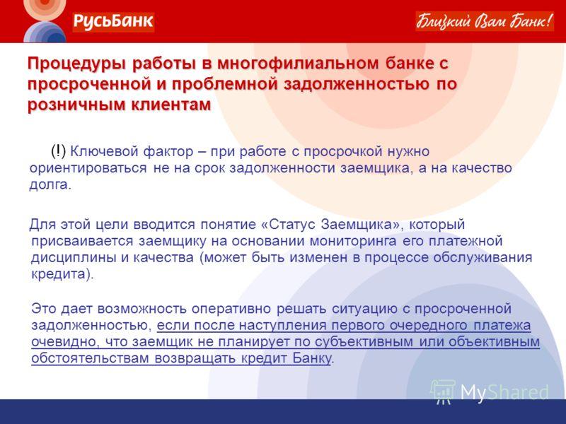 Акция «КУПИ СЛОНА» Рекламная кампания по потребительским кредитам