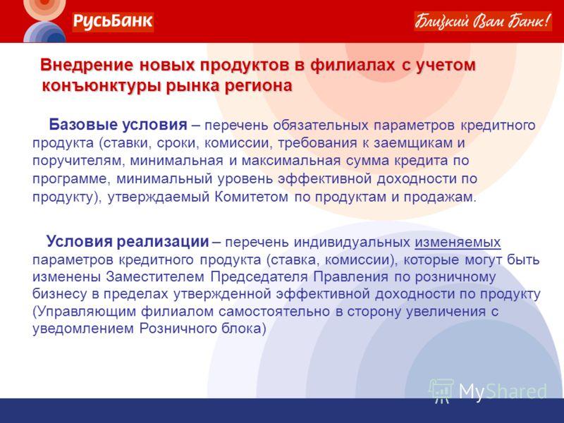 Особенности продвижения кредитных карт в регионах России Особенности работы с региональными филиалами: существенные различия между отдельными регионами; неразвитость инфраструктуры использования банковских карт; специфика ведения бизнеса и актуальнос