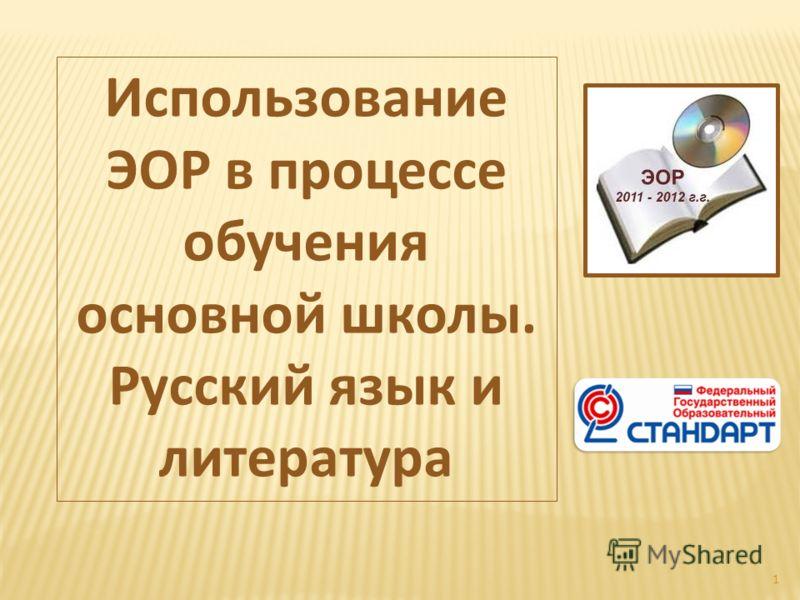 1 Использование ЭОР в процессе обучения основной школы. Русский язык и литература