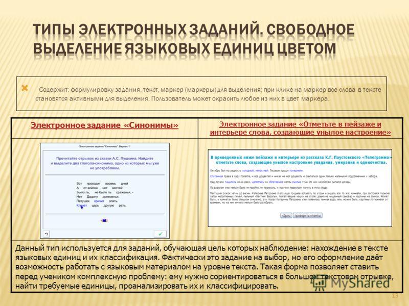 13 Содержит: формулировку задания, текст, маркер (маркеры) для выделения; при клике на маркер все слова в тексте становятся активными для выделения. Пользователь может окрасить любое из них в цвет маркера. Электронное задание «Синонимы» Электронное з