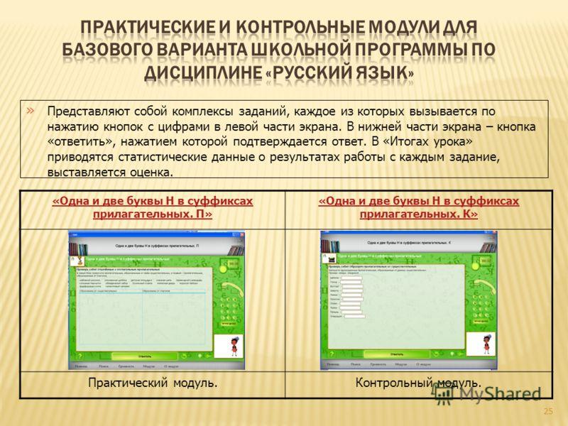 25 » Представляют собой комплексы заданий, каждое из которых вызывается по нажатию кнопок с цифрами в левой части экрана. В нижней части экрана – кнопка «ответить», нажатием которой подтверждается ответ. В «Итогах урока» приводятся статистические дан