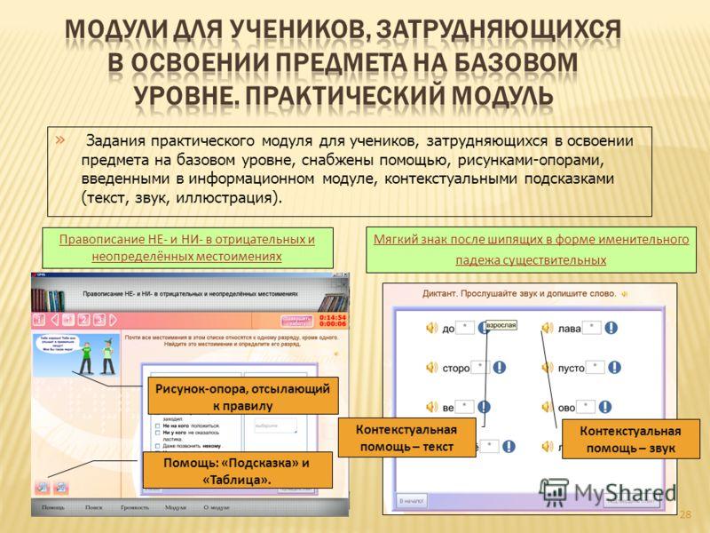 28 » Задания практического модуля для учеников, затрудняющихся в освоении предмета на базовом уровне, снабжены помощью, рисунками-опорами, введенными в информационном модуле, контекстуальными подсказками (текст, звук, иллюстрация). Правописание НЕ- и