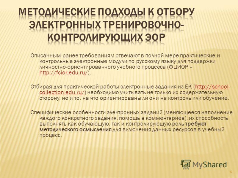 6 Описанным ранее требованиям отвечают в полной мере практические и контрольные электронные модули по русскому языку для поддержки личностно-ориентированного учебного процесса (ФЦИОР – http://fcior.edu.ru/). http://fcior.edu.ru/ Отбирая для практичес