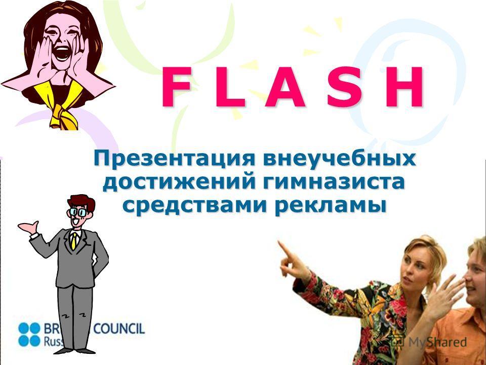 F L A S H Презентация внеучебных достижений гимназиста средствами рекламы