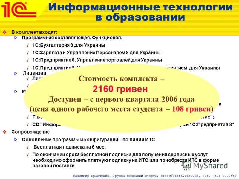 В комплект входят: Программная составляющая. Функционал. 1С:Бухгалтерия 8 для Украины 1С:Зарплата и Управление Персоналом 8 для Украины 1С:Предприятие 8. Управление торговлей для Украины 1С:Предприятие 8. Управление производственным предприятием для
