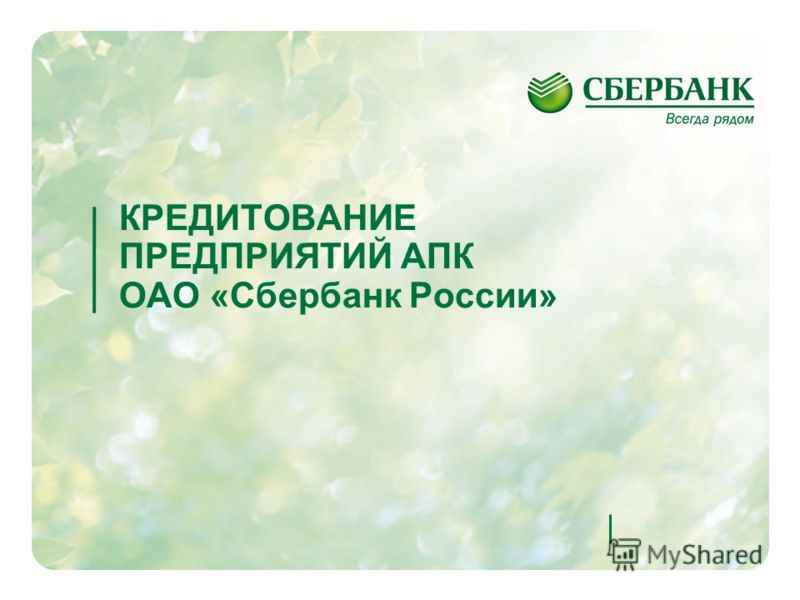 1 КРЕДИТОВАНИЕ ПРЕДПРИЯТИЙ АПК ОАО «Сбербанк России»