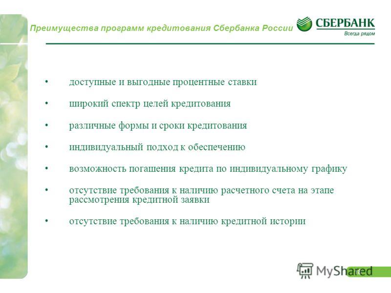 18 Преимущества программ кредитования Сбербанка России доступные и выгодные процентные ставки широкий спектр целей кредитования различные формы и сроки кредитования индивидуальный подход к обеспечению возможность погашения кредита по индивидуальному