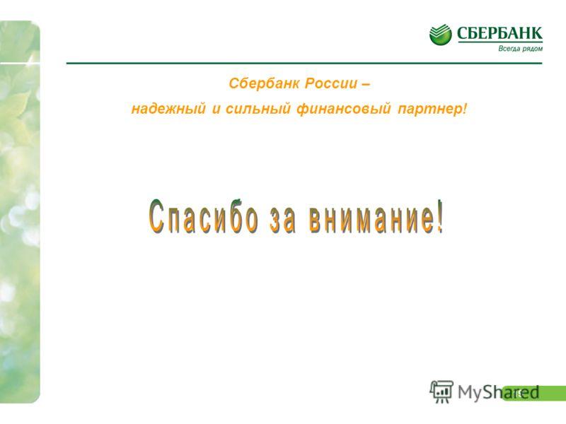 19 Сбербанк России – надежный и сильный финансовый партнер!