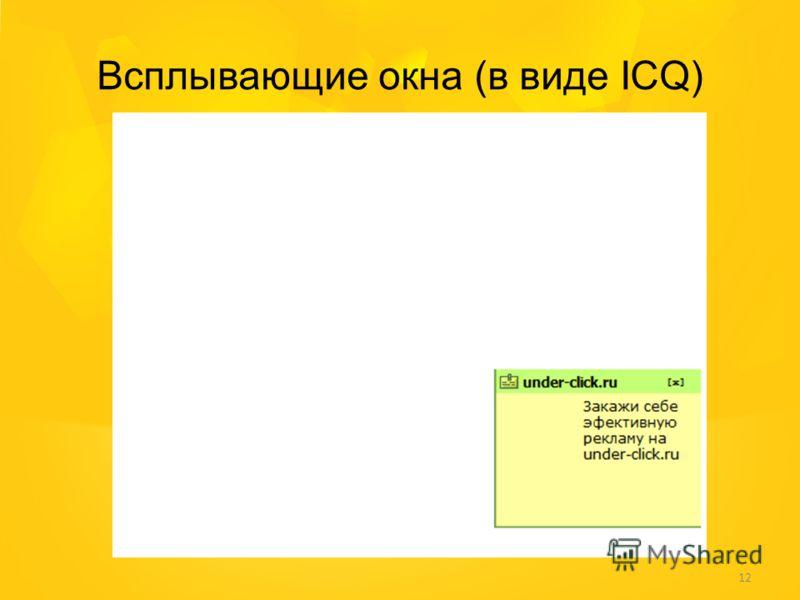 12 Всплывающие окна (в виде ICQ)