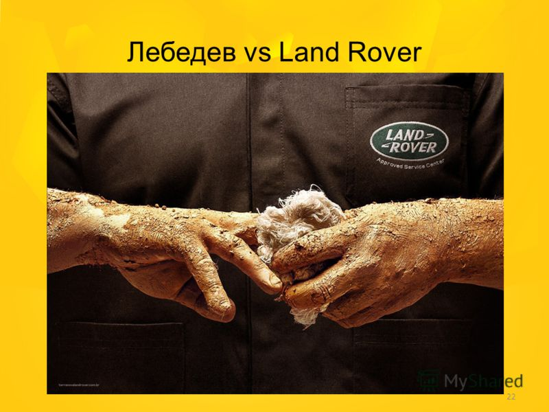 22 Лебедев vs Land Rover