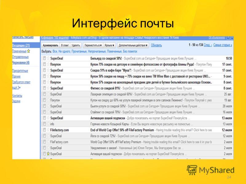 24 Интерфейс почты