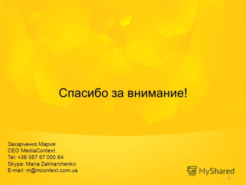 26 Спасибо за внимание! Захарченко Мария CEO MediaContext Tel: +38 067 67 000 64 Skype: Maria Zakharchenko E-mail: m@mcontext.com.ua