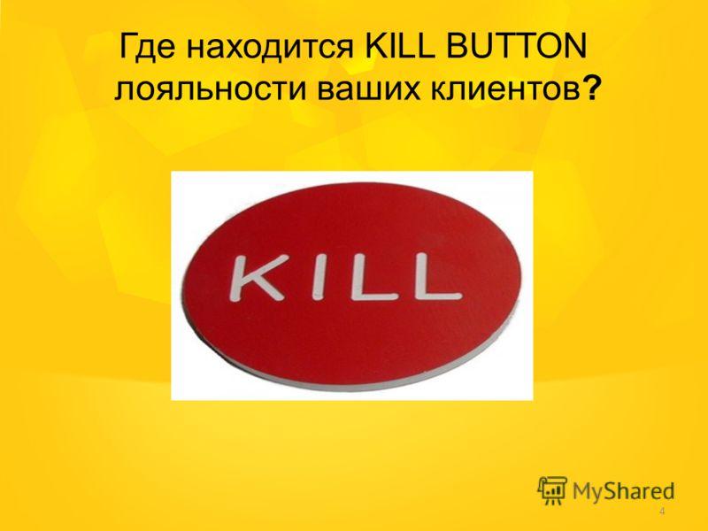 4 Где находится KILL BUTTON лояльности ваших клиентов?