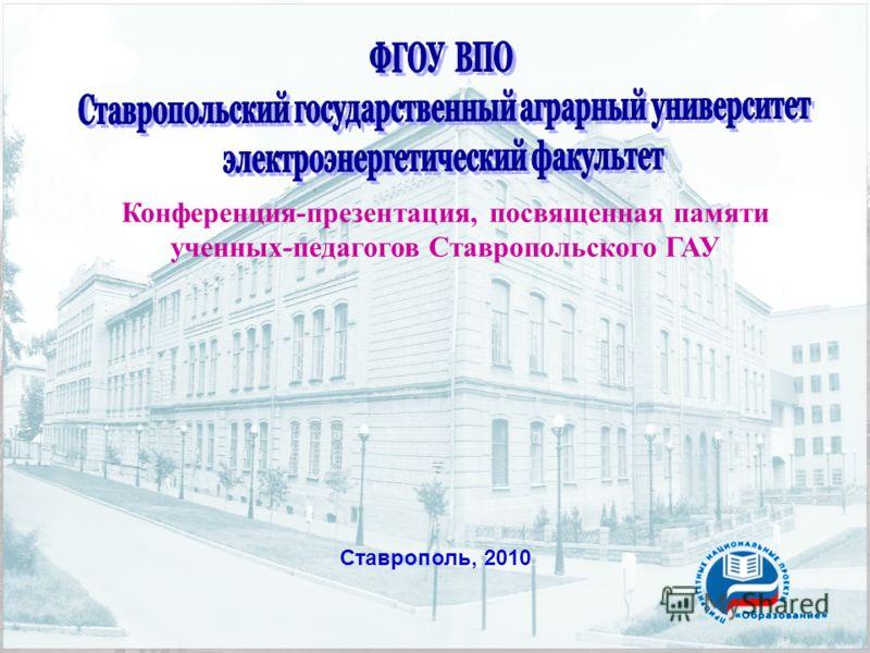 1 Конференция-презентация, посвященная памяти ученных-педагогов Ставропольского ГАУ Ставрополь, 2010