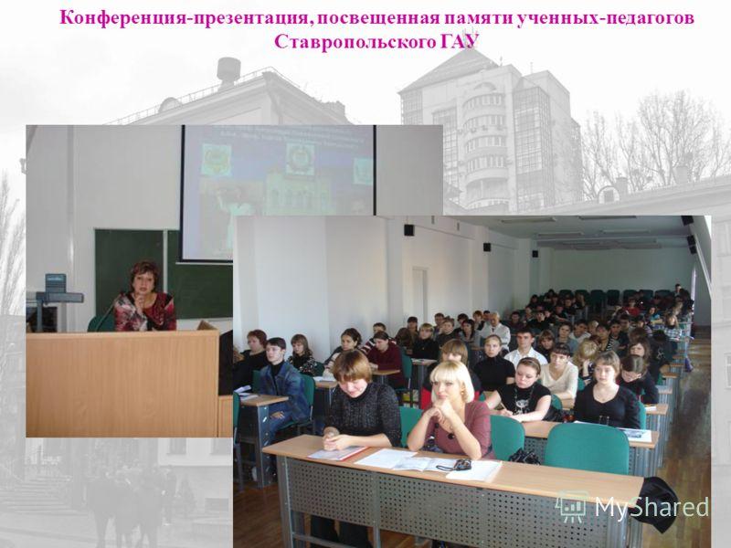 2 Конференция-презентация, посвещенная памяти ученных-педагогов Ставропольского ГАУ