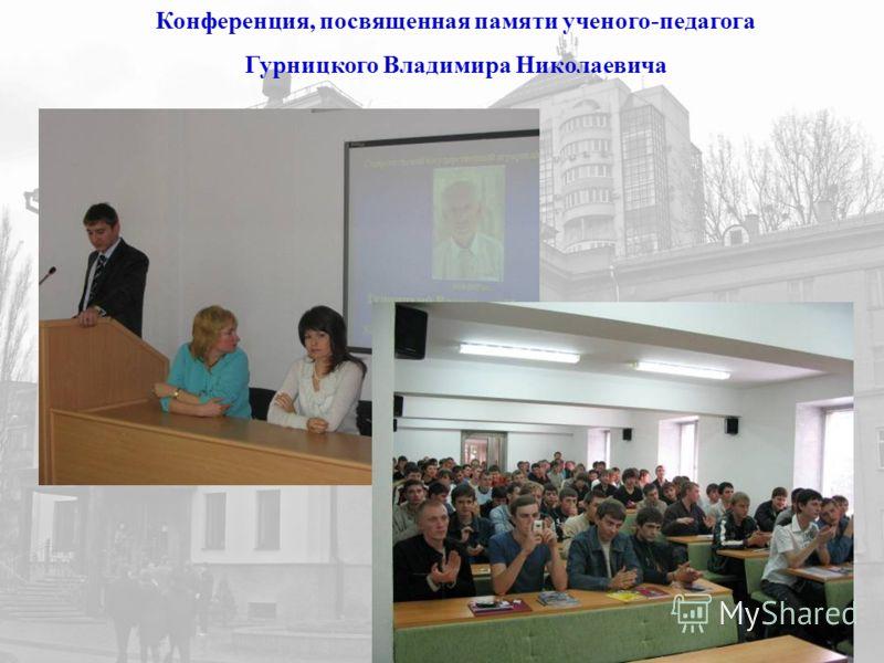5 Конференция, посвященная памяти ученого-педагога Гурницкого Владимира Николаевича