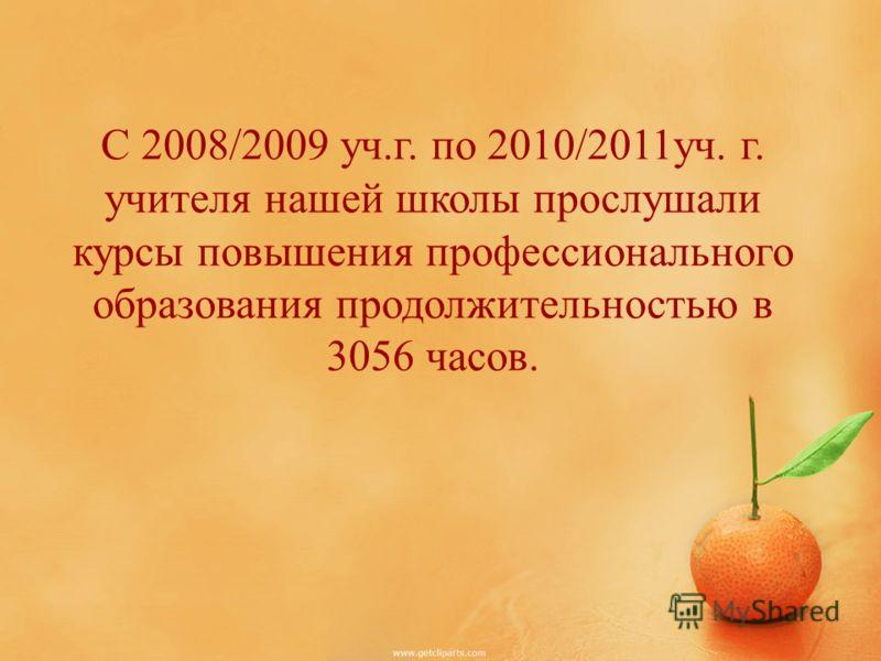 С 2008/2009 уч.г. по 2010/2011уч. г. учителя нашей школы прослушали курсы повышения профессионального образования продолжительностью в 3056 часов.