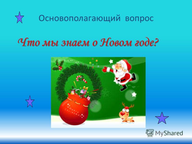 Основополагающий вопрос Что мы знаем о Новом годе?
